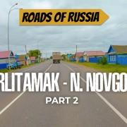 4K_Scenic_Drive_Video_Picturesque_Roads_of_Russia_Sterlitamak_Nizhny