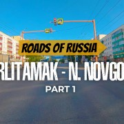 Picturesque_roads_of_Russia_PART_1_road_Sterlitamak_Nizhny_Novgorod